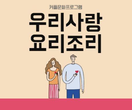 [커플문화프로그램] 우리사랑 요리조리