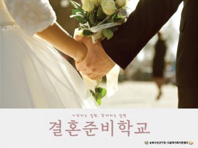 [송파구] 결혼준비학교