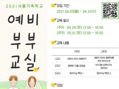 [강남구] 온라인 예비부부교실