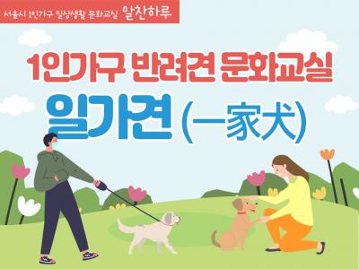 [서초구] 1인가구 반려견 문화교실 '일가견(一家犬)'