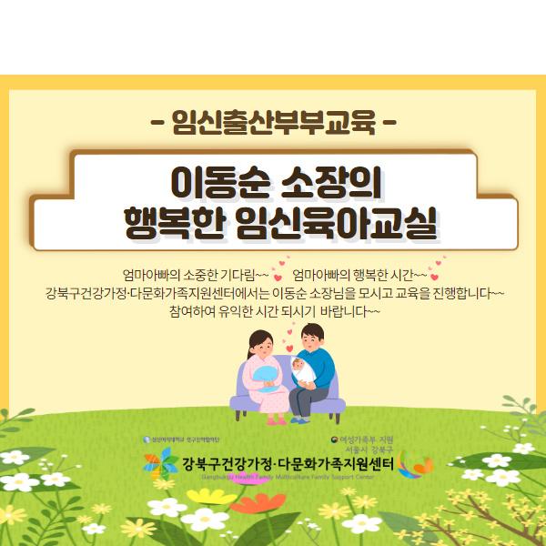 [강북구]임신출산부부교육-이동순 소장의 '행복한 임신육아교실'