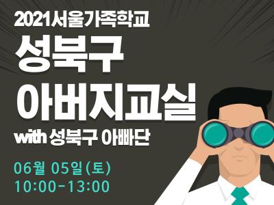 [성북구]아버지교실: 성북구 아빠단(모집완료)
