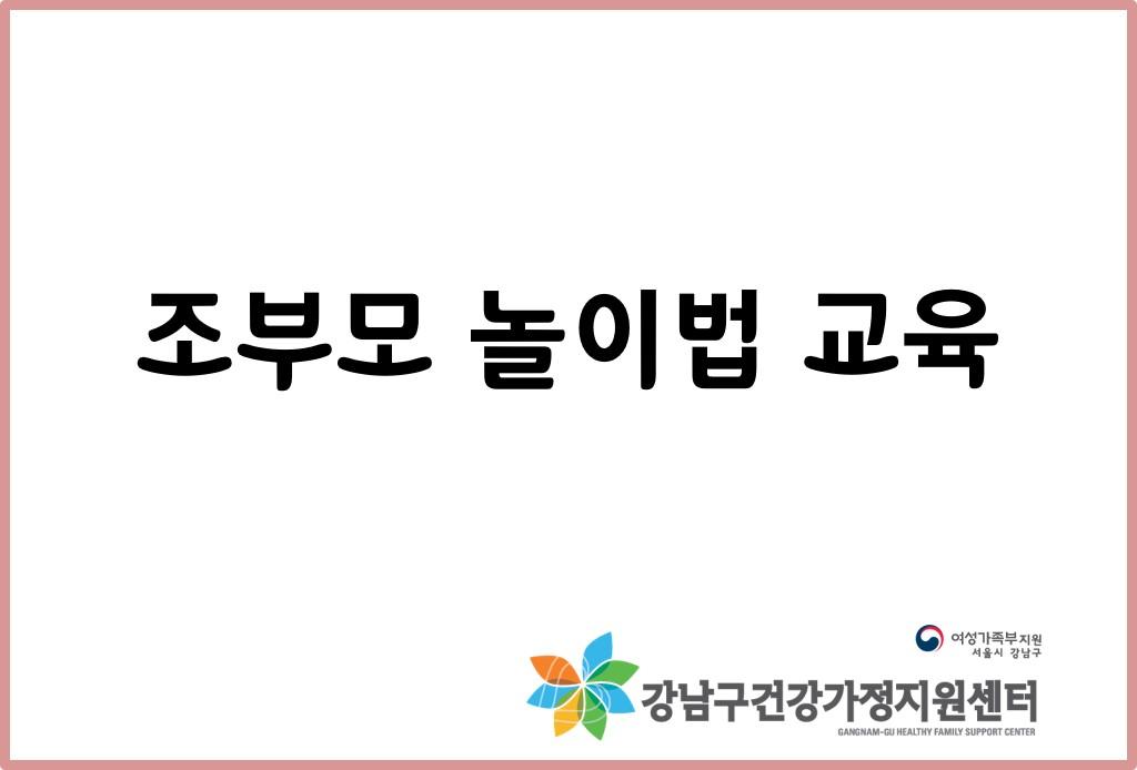 [강남구]조부모 놀이법 교육