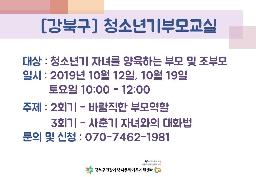 [강북구] 청소년기부모교실