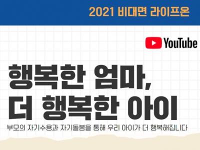 [강남구] 2021 라이프온 초등저학년 부모자기돌봄교육