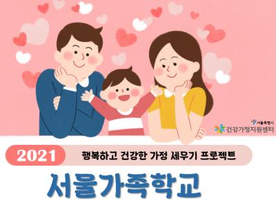 [노원구] 서울가족학교