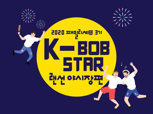 [관악구] 패밀리셰프 3기 'K-BOB STAR' 모집