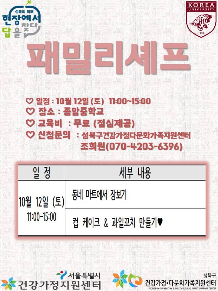 [성북구] 패밀리셰프 : 종암중학교