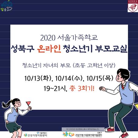 [성북구] 온라인 청소년기부모교실