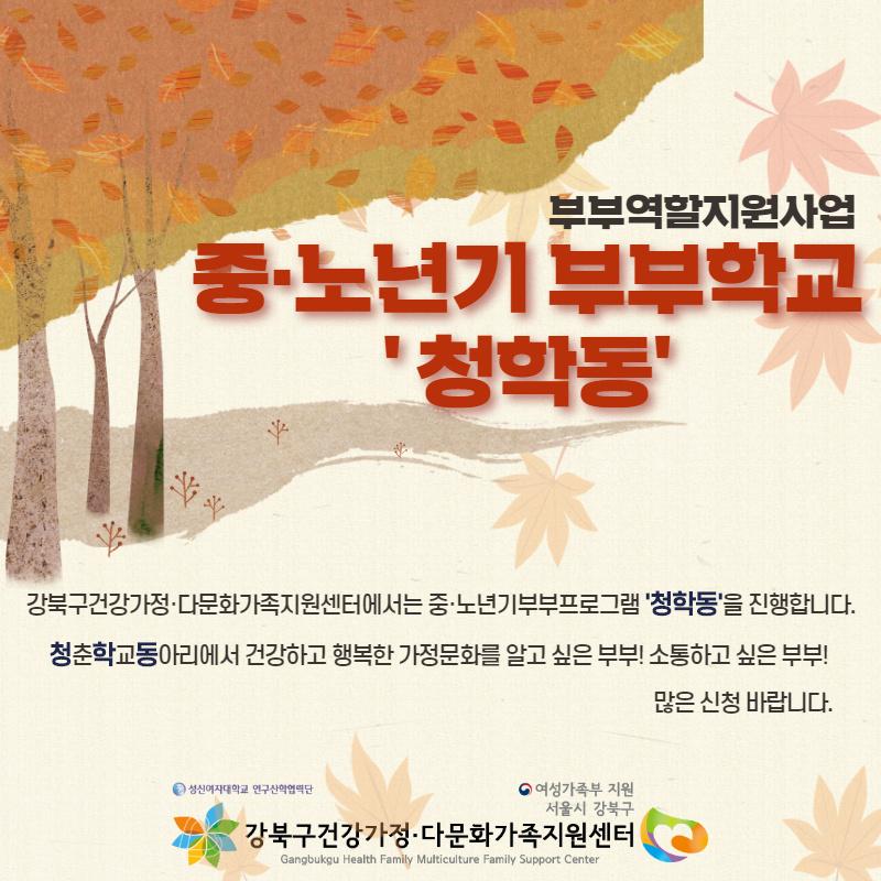 [강북구] 중·노년기 부부학교 '청학동'(청춘학교동아리)