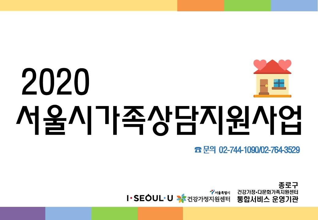 [종로구] 2020 서울시가족상담지원사업