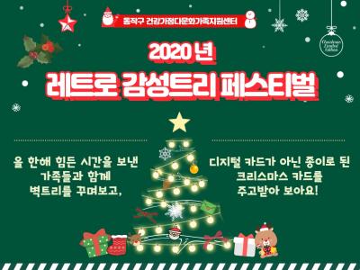 [동작구] 2020 레트로 감성트리 페스티벌