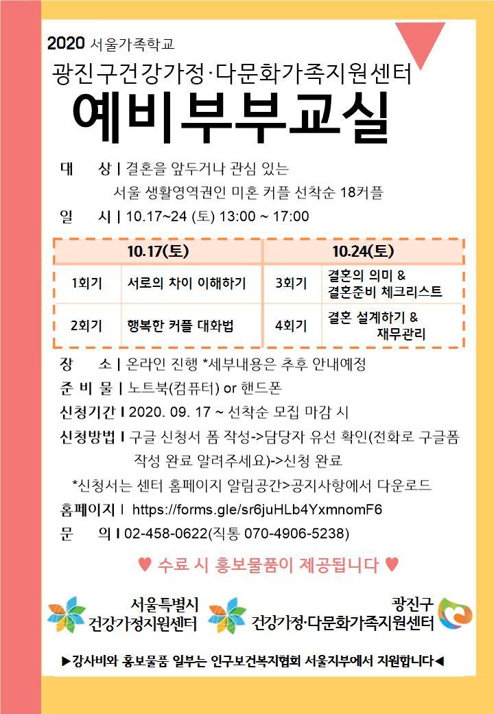 [광진구] 서울가족학교 예비부부교실 2건