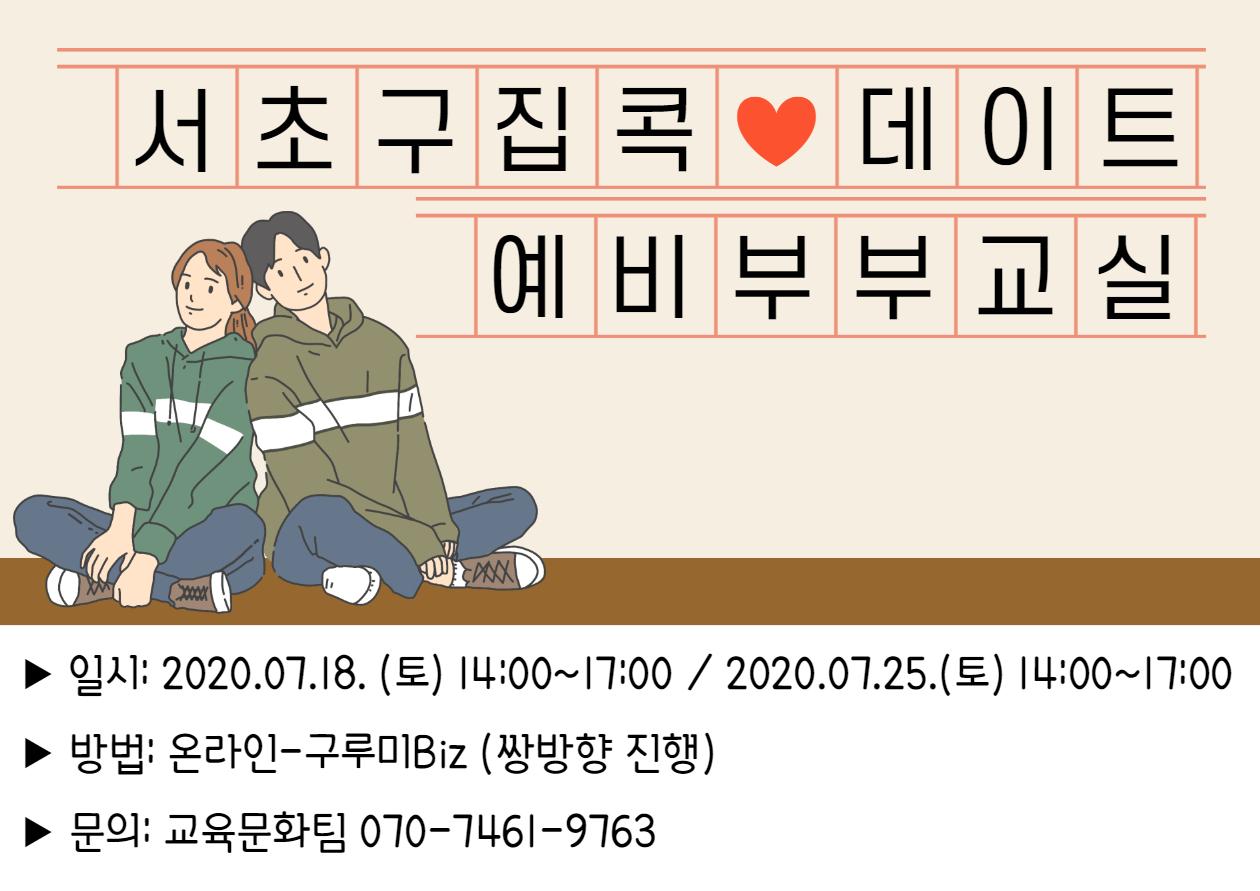 [서초구] 예비부부교실(온라인)