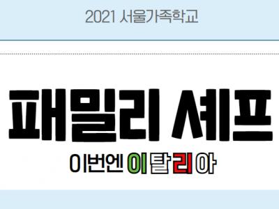 [강남구]2021 서울가족학교