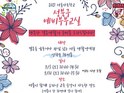 [성북구] 온라인 예비부부교실