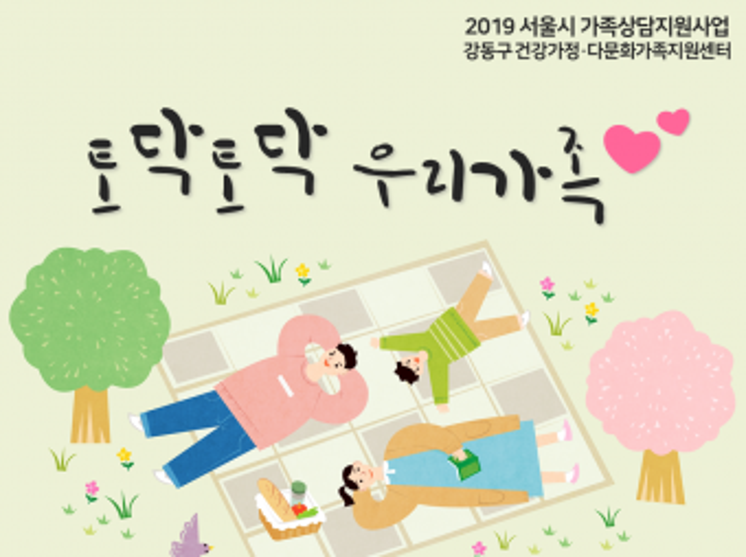 [강동구] 2019 서울시 가족상담지원사업