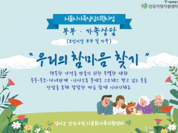 [강서구] 2021 서울시가족상담지원사업
