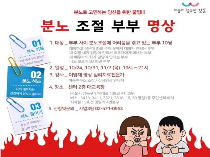 [강동구]  분노조절부부명상