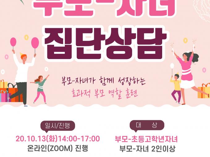 [서초구] 2020서울시가족상담특화사업 부모-자녀 집단상담