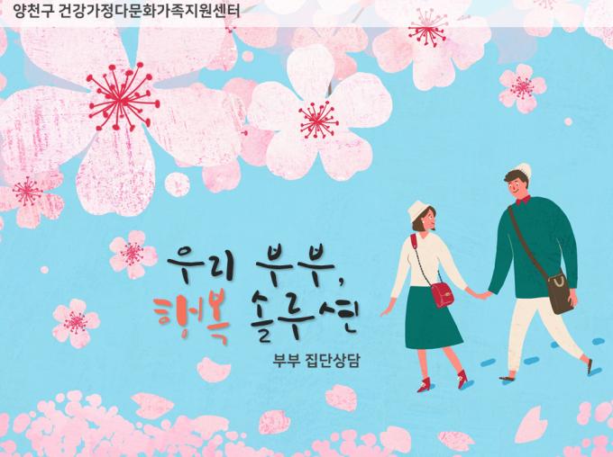 """[양천구] 부부 집단상담 """"우리 부부, 행복 솔루션"""""""