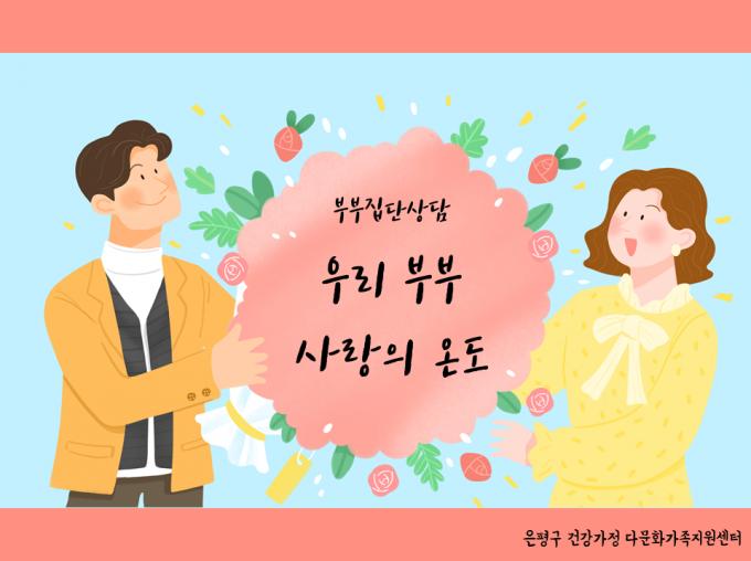 부부집단상담 '우리 부부 사랑의 온도'