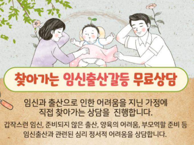 찾아가는 임신출산갈등 상담