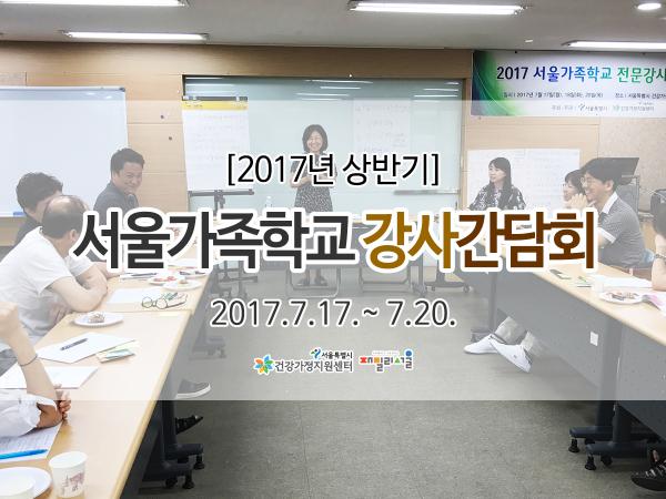 서울가족학교 강사간담회 관련 이미지