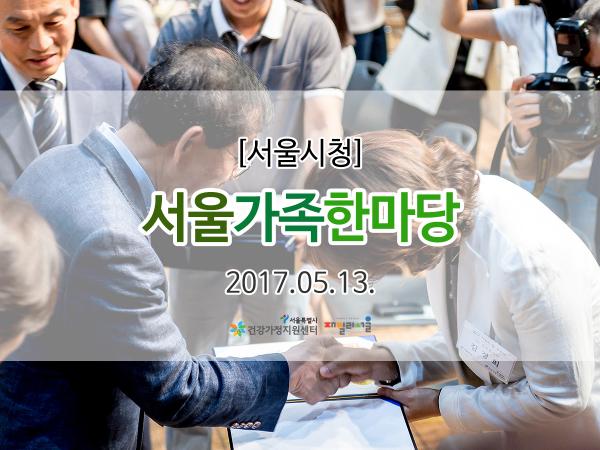 2017 서울가족한마당 관련 이미지