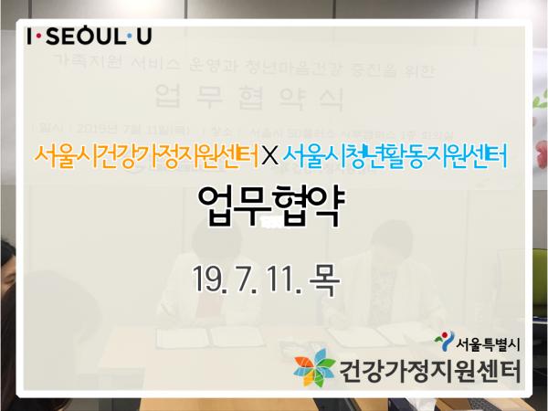 서울시건강가정지원센터 X 서울시청년활동지원센터 MOU 체결