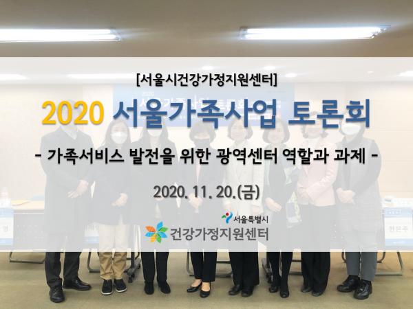 2020 서울가족사업 토론회