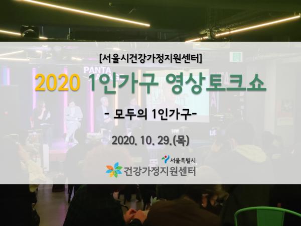 2020 1인가구 영상토크쇼 '모두의 1인가구'