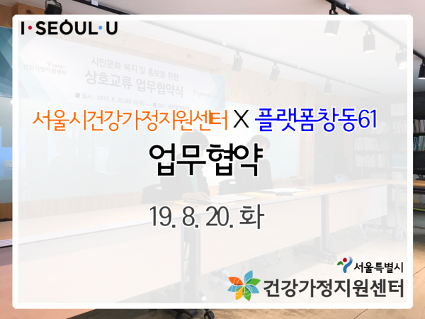 서울시건강가정지원센터 X 플랫폼창동61 MOU 체결