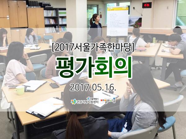 서울가족한마당 평가회의 관련 이미지