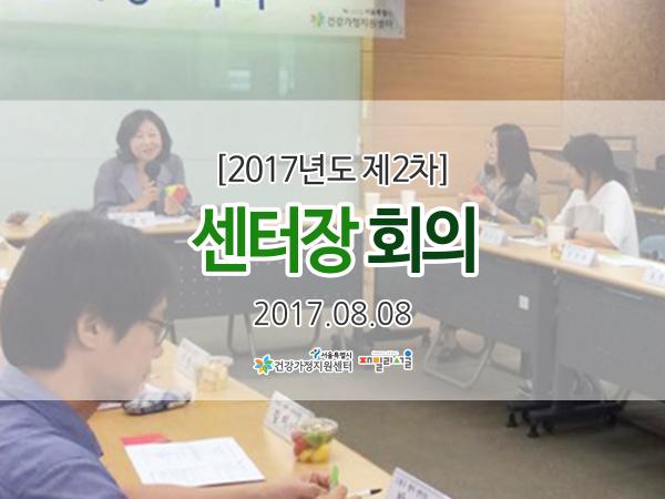 [2017년도 제2차] 정기 센터장 회의 관련 이미지