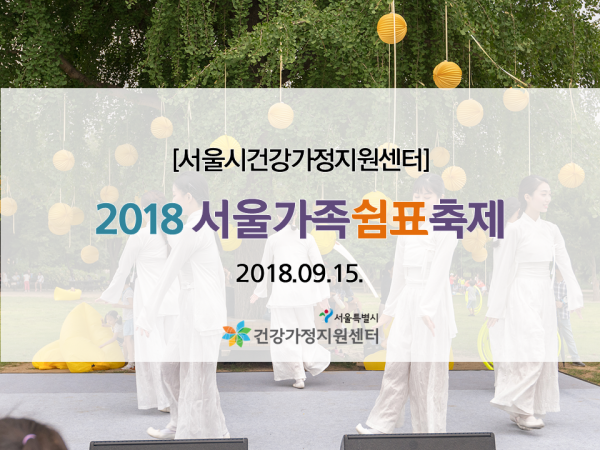 [서울시건강가정지원센터] 2018 서울가족쉼표축제 관련 이미지