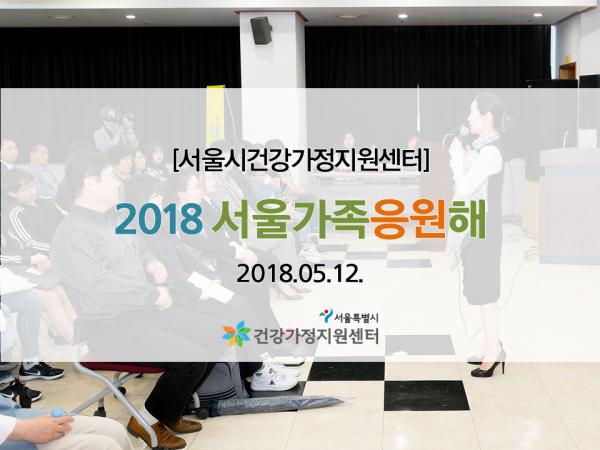[서울시건강가정지원센터] 2018 서울가족응원해 관련 이미지