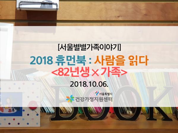 [서울별별가족이야기] 2018휴먼북: 사람을 읽다 <82년생x가족> 관련 이미지