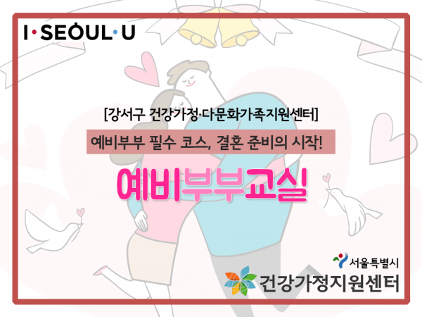 [강서구센터] 예비부부 필수코스! 서울가족학교 '예비부부교실'