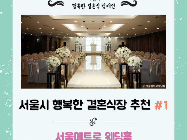 [행복한 결혼식] 서울시 행복한 결혼식장 추천 #1(서울메트로 웨딩홀)