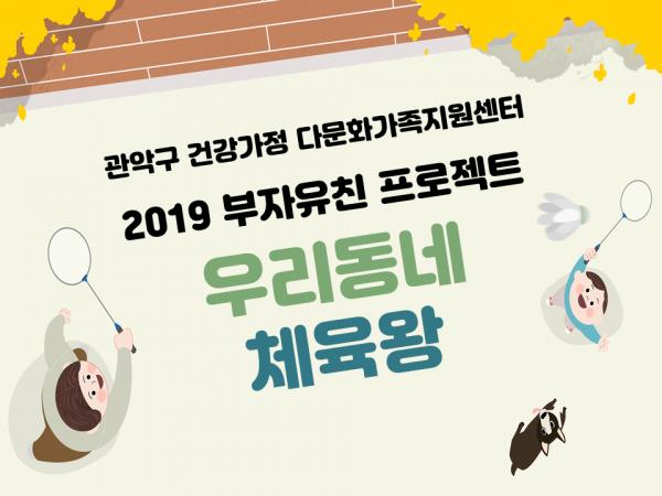 [부자유친프로젝트] 2019 관악구센터 '우리동네 체육왕'