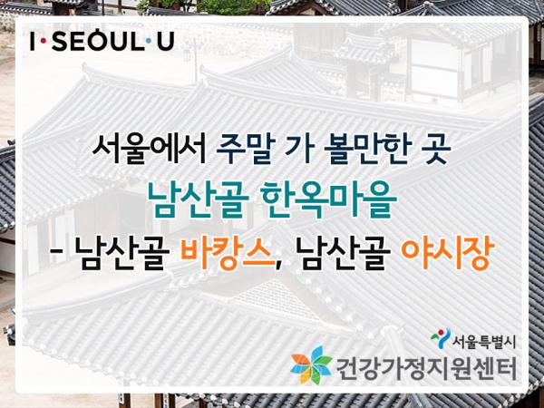 서울에서 주말 가 볼만한 곳, 남산골 한옥마을 - 남산골 바캉스, 남산골 야시장 관련 이미지