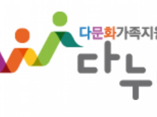 2019년 전국 다문화가족지원센터 현황(2019.05.)