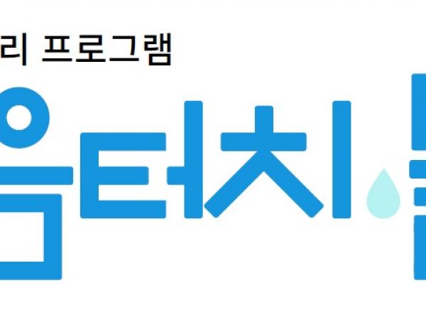 서울시 온라인 기반 정신건강 자가관리 프로그램 '마음터치'