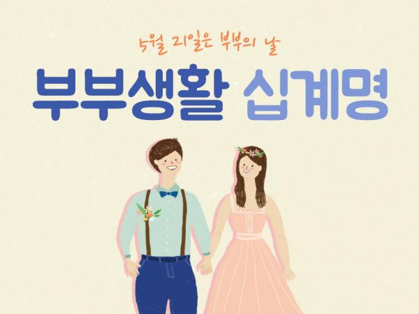 행복한 부부관계를 위한 팁, 부부생활 십계명 이미지