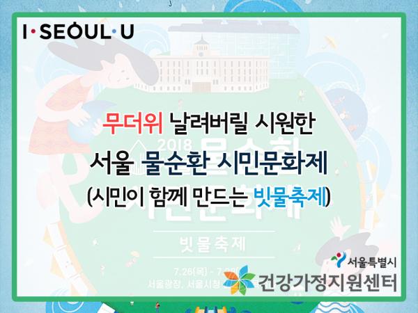 무더위 날려버릴 시원한 '서울 물순환 시민문화제/빗물축제 관련 이미지