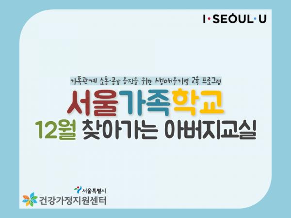 서울가족학교_12월일정_찾아가는 아버지교실_관련 이미지