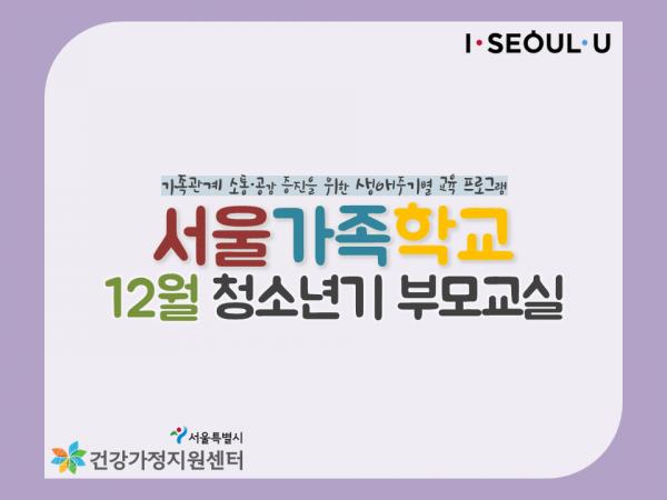 서울가족학교_12월일정_청소년기부모교실_관련 이미지