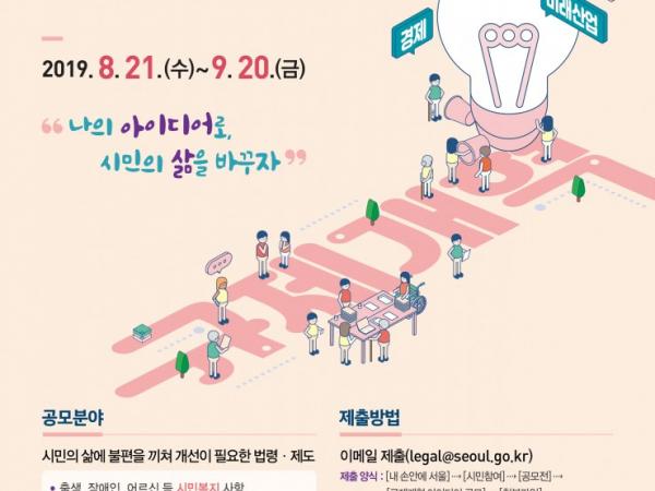 서울시 규제개혁 아이디어 공모