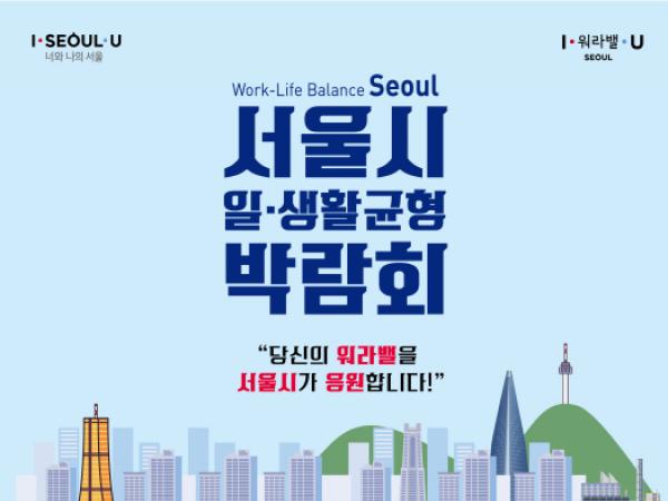 2019 서울시 일생활균형박람회